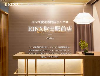 RINX(リンクス)秋田店