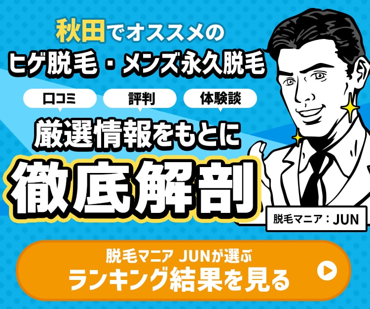 秋田でオススメのヒゲ脱毛・メンズ永久脱毛 口コミ 評判 体験談 厳選情報をもとに徹底解剖