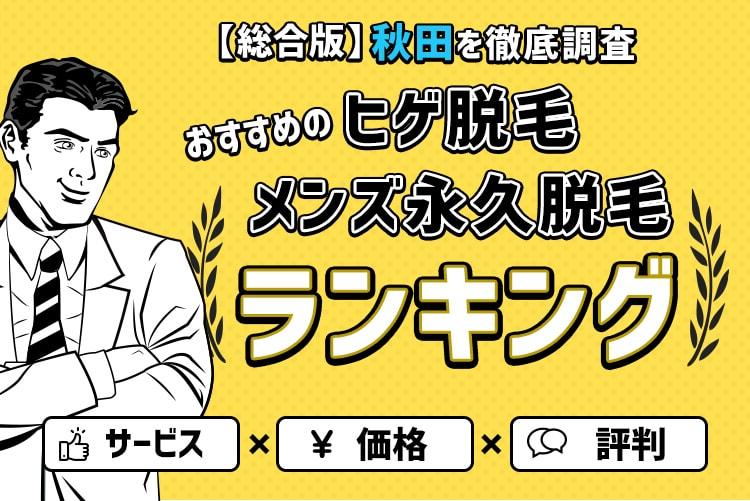 秋田を徹底調査 おすすめのヒゲ脱毛・メンズ永久脱毛ランキング