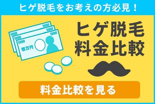 秋田でのヒゲ脱毛の料金を徹底的に調査、あなたに合わせたサロンを価格から比較