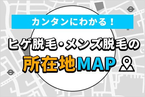 どこにある!?駅から近い!?すぐに分かるように秋田のヒゲ脱毛をMAPで表示。地域の特徴も網羅