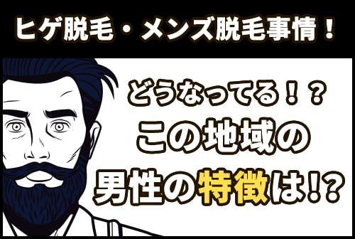 秋田の男性の特徴を細かく分析し、その地域でどのような脱毛事情に悩まされているかを徹底解明
